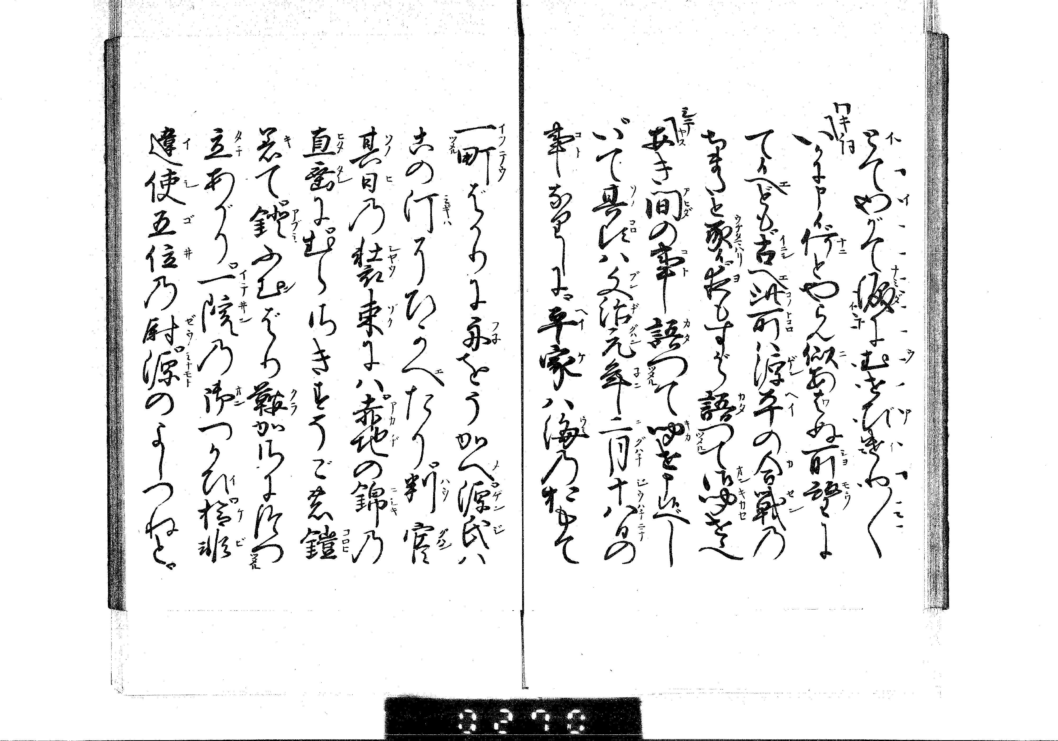 田村・八島・兼平・経政・清経 ...
