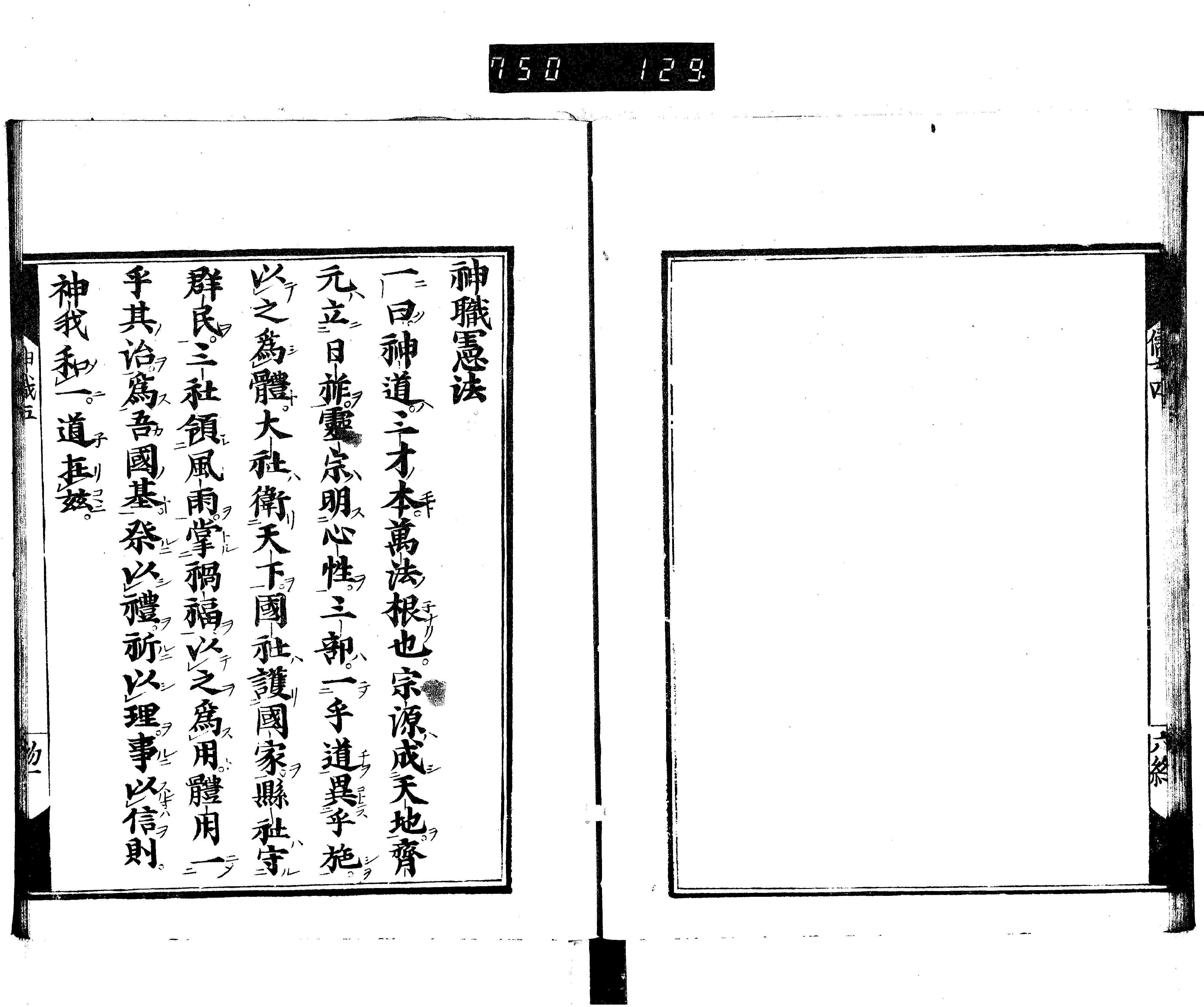 聖徳太子五憲法 通蒙憲法: 画像...