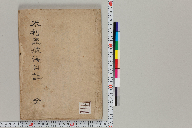 米利堅航海日記 米利堅航海日記:...